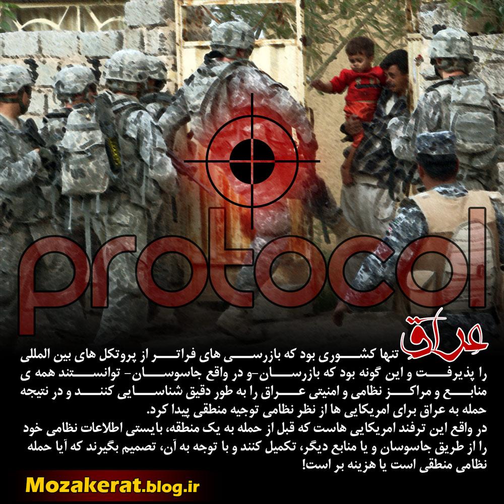 http://rozup.ir/view/296773/Mozakerat-protocol-iraq.jpg
