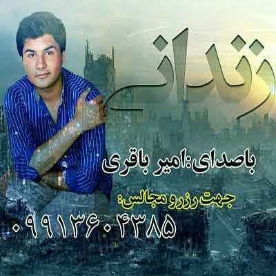دانلود آهنگ زندانیم زندانی دستان روزگارم امیر باقری
