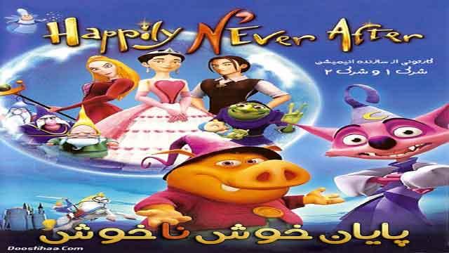 انیمیشن پایان خوش ناخوش با دوبله فارسی Happily N'Ever After 2006