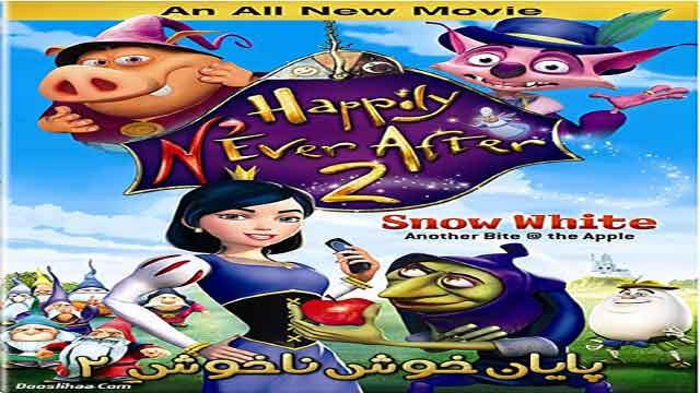 انیمیشن پایان خوش ناخوش ۲ با دوبله فارسی- Happily N'Ever After 2 2009