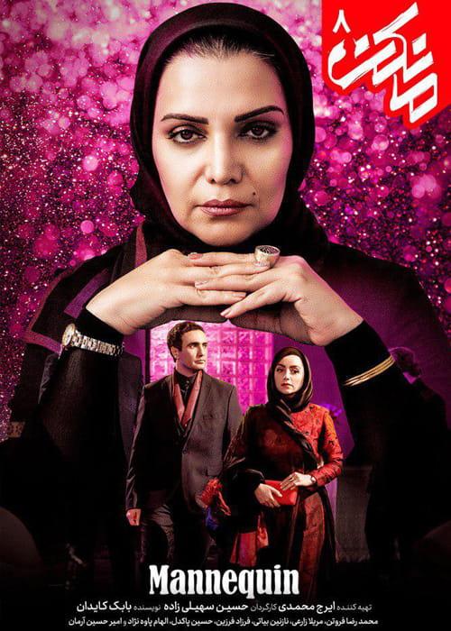 دانلود قسمت هشتم سریال ایرانی مانکن با کیفیت عالی 1080p Full HD