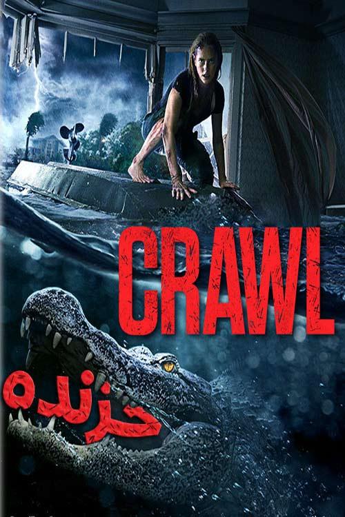 دانلود فیلم جدید Crawl 2019 دوبله فارسی و کیفیت عالی