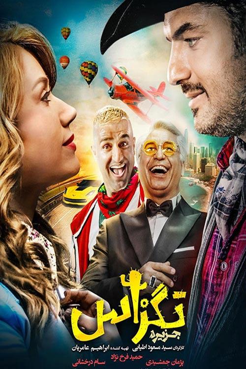 دانلود  فیلم سینمایی ایرانی تگزاس با کیفیت عالی
