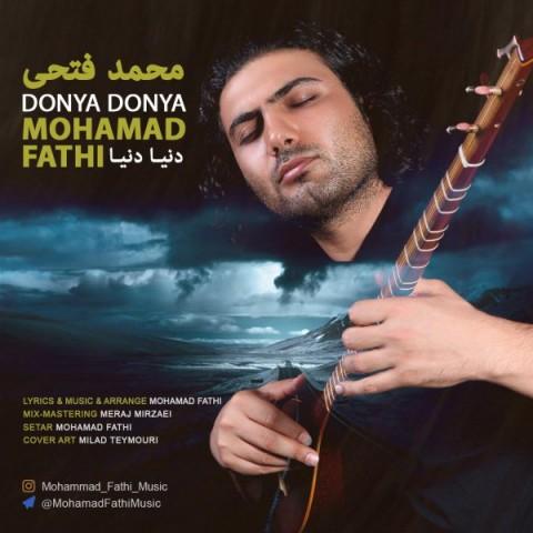 دانلود آهنگ جدد محمد فتحی به نام دنیا دنیا