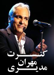 دانلود کنسرت موسیقی مهران مدیری با کیفیت Full HD