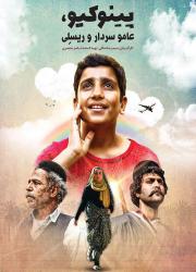 دانلود فیلم پینوکیو عامو سردار و ریسلی