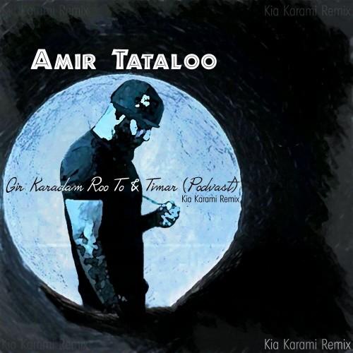 دانلود آهنگ جدید و فوق العاده زیبای امیر تتلو به نام گیر کردم رو تو و تیمار (ریمیکس)
