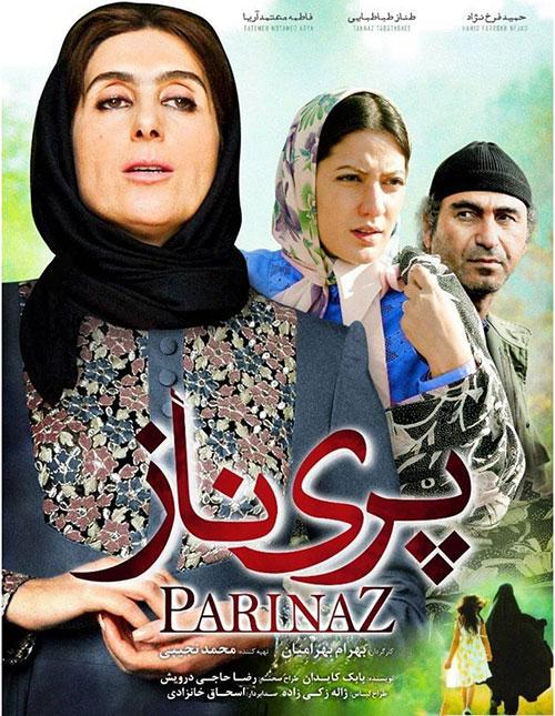 دانلود فیلم سینمایی پریناز Parinaz 2010 با کیفیت عالی 1080p Full HD