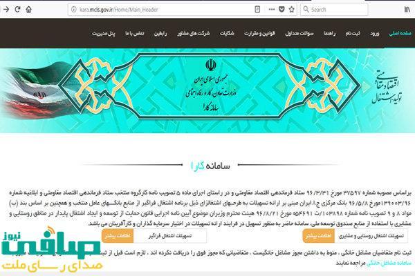 ثبت نام ۱۵هزار زنجانی در سامانه کارا