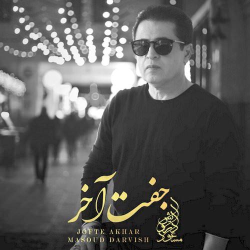 دانلود آهنگ جدید و فوق العاده زیبای مسعود درویش به نام جفت آخر
