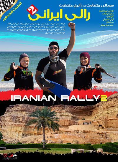 دانلود رایگان سریال قسمت ۱۸ رالی ایرانی