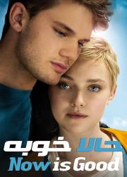 دانلود فیلم حالا خوبه با دوبله فارسی Now Is Good 2012 BluRay