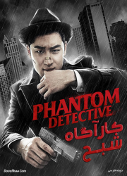 دانلود فیلم کارآگاه شبح با دوبله فارسی Phantom Detective 2016