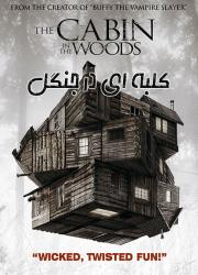 دانلود فیلم کلبه ای در جنگل با دوبله فارسی The Cabin in the Woods 2011