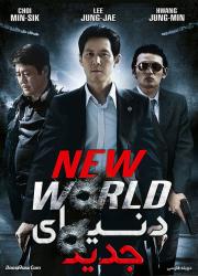 دانلود فیلم کره ای دنیای جدید با دوبله فارسی New World 2013 BluRay