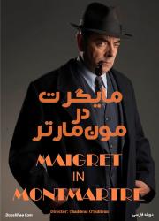 دانلود دوبله فارسی فیلم مایگرت در مونمارتر Maigret in Montmartre 2017
