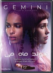 دانلود فیلم متولد ماه می با دوبله فارسی Gemini 2017 BluRay