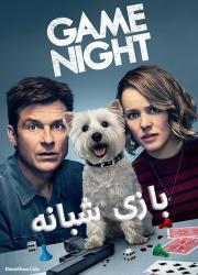 دانلود فیلم بازی شبانه با دوبله فارسی Game Night 2018 BluRay