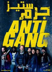 دانلود فیلم جرم ستیز با دوبله فارسی Antigang 2015 BluRay