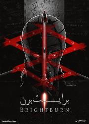 دانلود فیلم ترسناک برایت برن با دوبله فارسی Brightburn 2019 BluRay