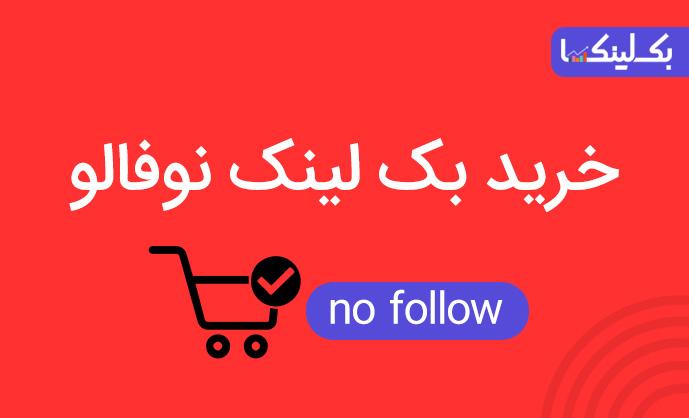 خرید و اهمیت بک لینک نوفالو