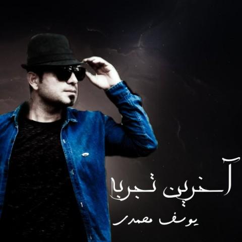 دانلود آهنگ جدید یوسف محمدی به نام آخرین تجربه