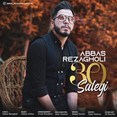دانلود آهنگ جدید عباس رضا قلی به نام 30 سالگی