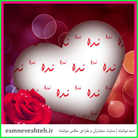 تصویر نوشته اسم ندا برای پروفایل