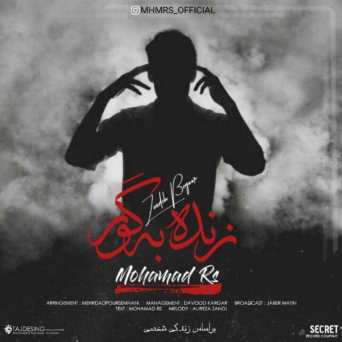 دانلود آهنگ جدید محمد آر اس به نام زنده به گور