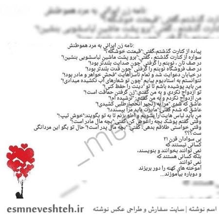 متن دخترونه شاخ