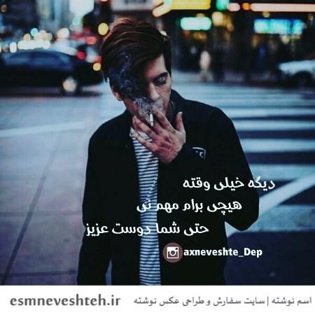 متن دخترونه غمگین