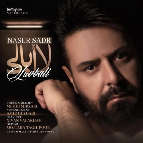 دانلود آهنگ جدید و فوق العاده زیبای ناصر صدر به نام لاابالی