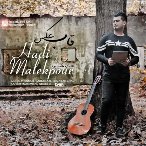 دانلود آهنگ جدید هادی ملک پور به نام قاب عکس