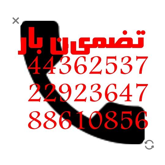 اتوبار فردیس44362537باتضمین 44362537  (تضمین بار ) خاور  وانت   کامیون بزرگ 44362537