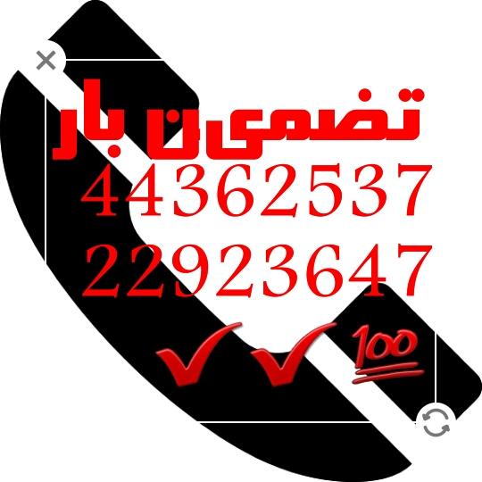 باربری فردیس (کرج )44362537باتضمین 44362537  (تضمین بار ) خاور  وانت   کامیون بزرگ 44362537