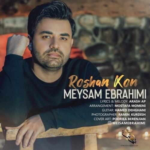 دانلود آهنگ جدید و فوق العاده زیبای میثم ابراهیمی به نام روشن کن