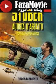 دانلود فیلم Stuber 2019 استوبر با زیرنویس فارسیبا زیرنویس فارسی