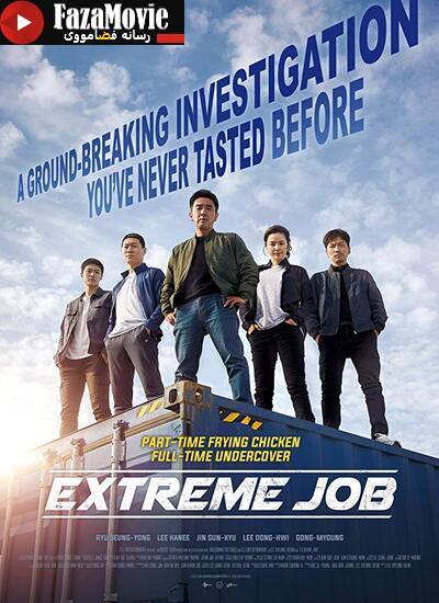دانلود فیلم Extreme Job 2019 شغل پر خطر با دوبله فارسیبا زیرنویس فارسی