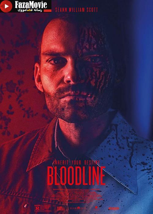 دانلود فیلم Bloodline 2018 تبار با زیرنویس فارسیبا زیرنویس فارسی
