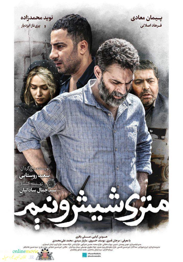 دانلود فيلم سينمايي متري شيش و نيم ( رايگان ) + پخش آنلاين