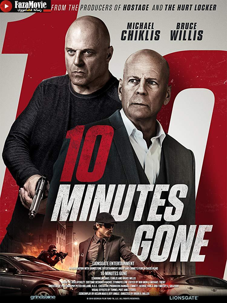 دانلود فیلم 10 Minutes Gone 2019 ده دقیقه تمام شد با زیرنویس فارسیبا زیرنویس فارسی