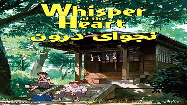 انیمیشن زمزمه قلب (نجوای درون) با دوبله فارسی Whisper of the Heart 1995