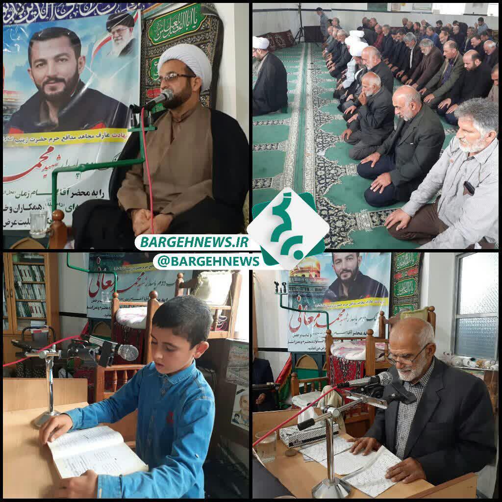 مراسم 28 صفر در مسجد امام حسین(ع) برگزار گردید