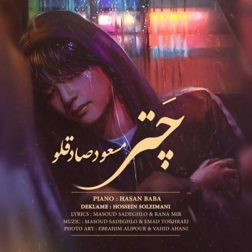 دانلود آهنگ جدید و فوق العاده زیبای مسعود صادقلو به نام چتر