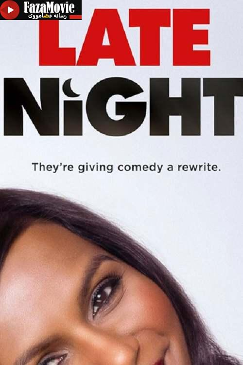 دانلود فیلم Late Night 2019 آخر شب با زیرنویس فارسی