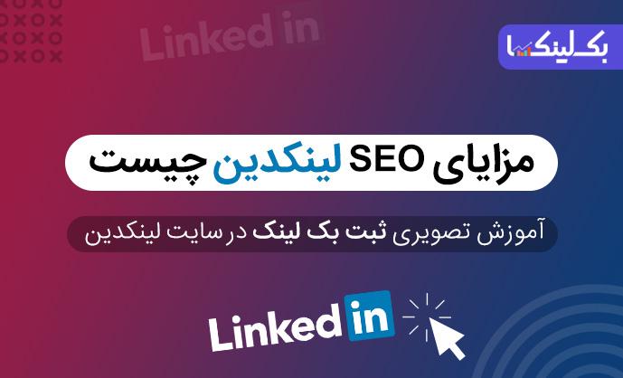 http://rozup.ir/view/2979415/Linkedin-%20Backlinka-Ir%20%20(1).jpg