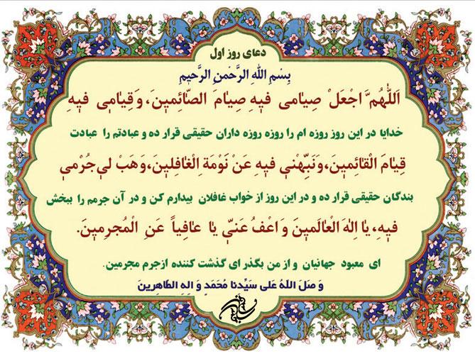 دعای روز اول ماه مبارک رمضان - التماس دعا
