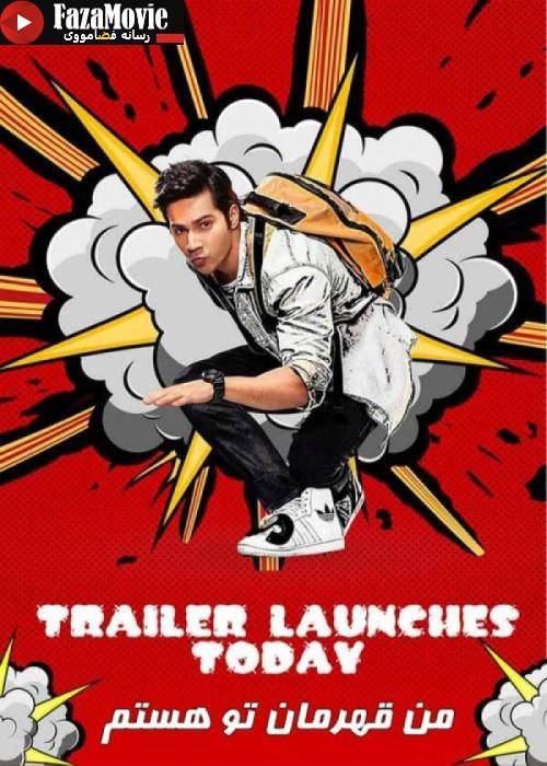 دانلود فیلم هندی من قهرمان تو هستم – main tera hero با دوبله فارسیبا زیرنویس فارسی