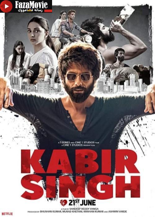 دانلود فیلم Kabir Singh 2019 کبیر سینگ با زیرنویس فارسیبا زیرنویس فارسی