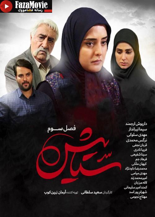 دانلود فصل سوم سریال ستایش - قسمت 41با زیرنویس فارسی
